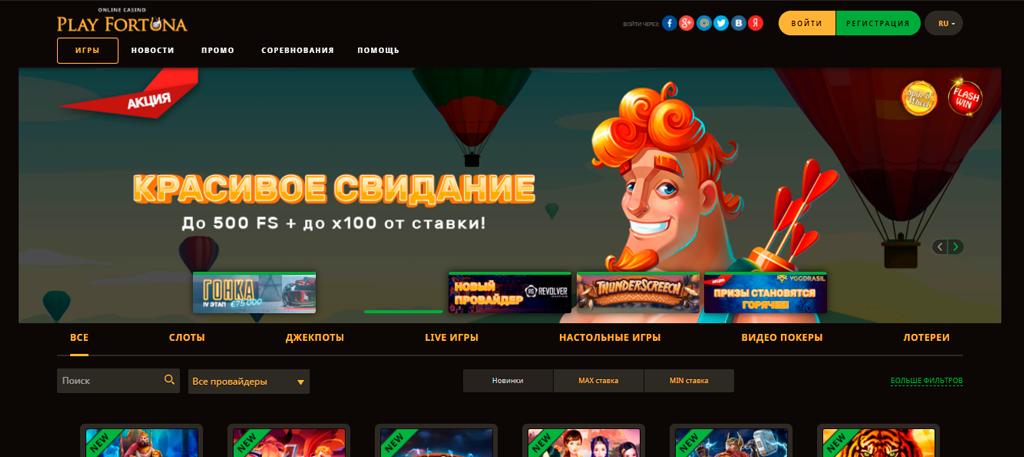 Плей Фортуна Казино Website